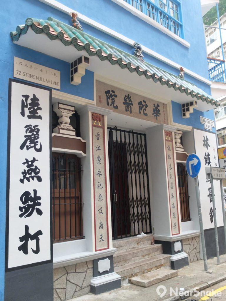 藍屋內的華陀醫院被保留下來,現時是黃飛鴻徒弟林世榮姪兒林祖授男「林鎮顯跌打醫館」。