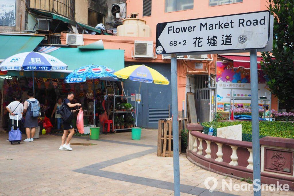 旺角花墟的範圍主要圍繞花墟道、園藝街、園圃街一帶,墟內開設近百間鮮花零售商和批發商。