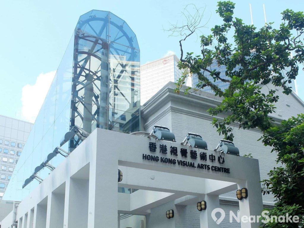 大家要跑到香港視覺藝術中心的正門,始可感受到其現代藝術氣息。