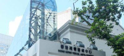 香港視覺藝術中心(卡素樓)