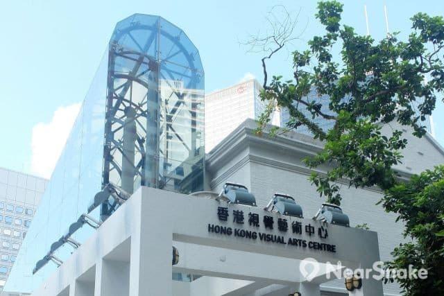 香港視覺藝術中心 縮圖