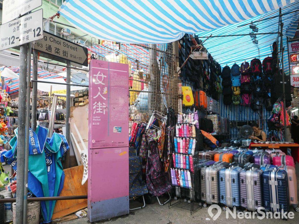 「女人街」是指由登打士街至亞皆老街一段的通菜街,由 1970 年代起便以販賣女性服飾和用品為主。