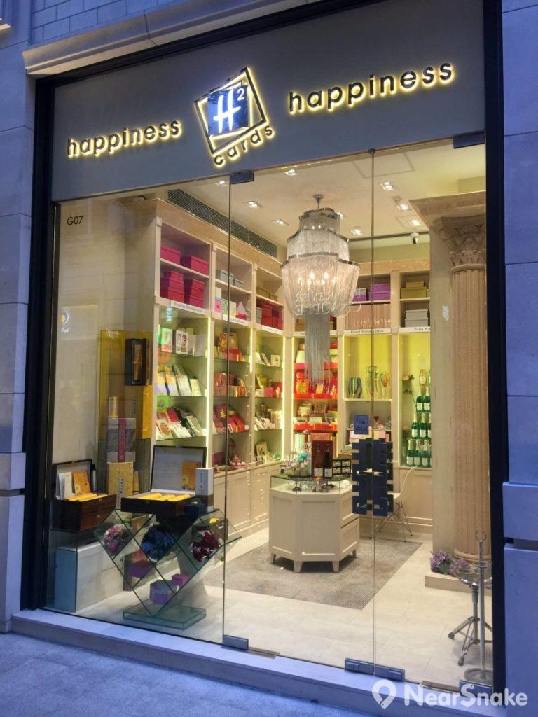 步行街的「H2」舖是利東街上碩果僅存的地舖喜帖店,但裝璜與昔日囍帖街上商店卻是截然不同。