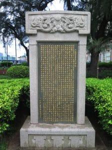 宋王臺遊樂場入口兩側著有石碑,以告訴遊客這段歷史往事,亦為另一參觀重點。