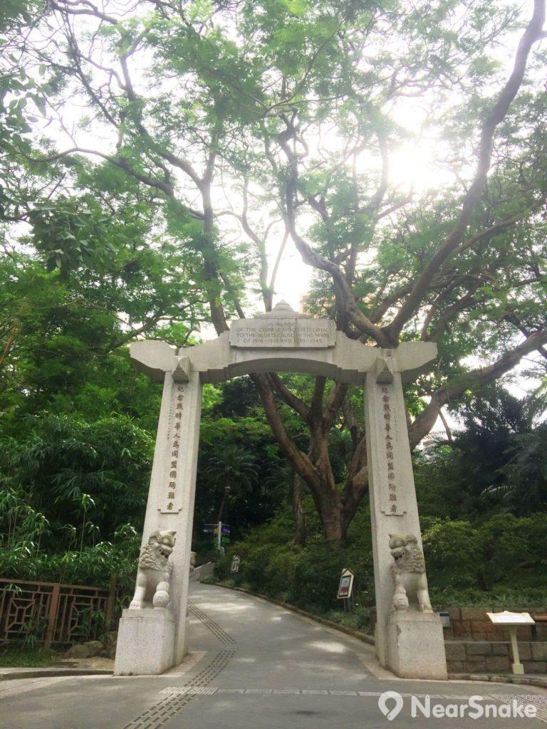 近香港動植物公園正門處的牌坊其實是一座英雄烈士碑,紀念一次及二次世界大戰的華人犧牲者。