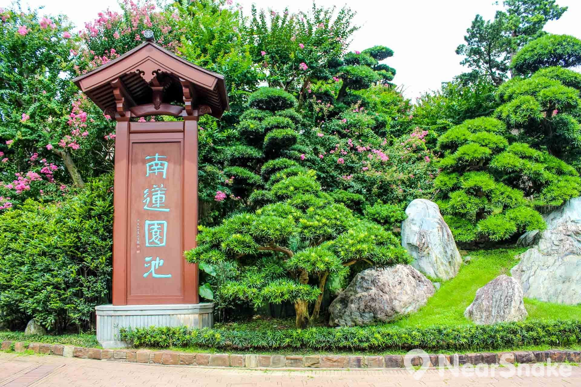 南蓮園池其實是康樂及文化事務署轄下的公園。