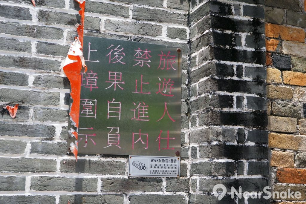 上璋圍門樓外在當眼處展示了警告牌,禁止遊客進入,以免滋擾圍村村民。
