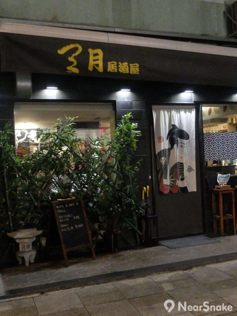 月街全長只有幾十米,惟街道兩旁已滿布著十多間食肆或酒吧,香港人酷愛的日式餐館當然少不了。