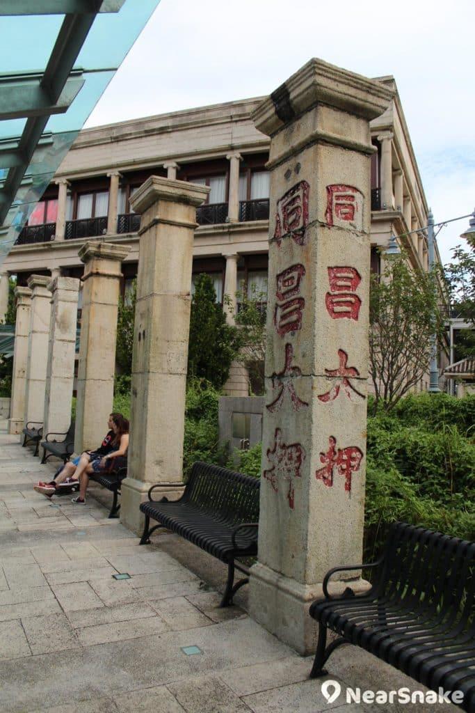 美利樓旁有多條石柱,刻着同昌大押四個紅字,它們原本是座落於旺角砵蘭街的騎樓石柱,刻有古老當舖的名字,當年被借過來,保存至今。
