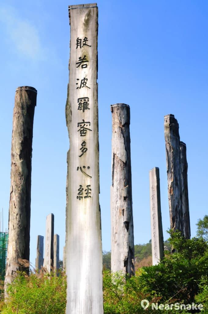 心經刻在木柱上,既雄偉亦莊嚴,令人深思。