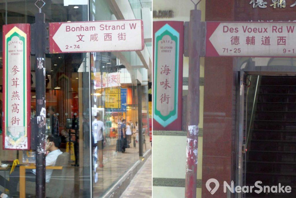 德輔道西及文咸西街的街名牌旁分別竪起了「海味街」及「參茸燕窩街」的名牌,可見該處已被視為具標誌性的香港旅遊景點。