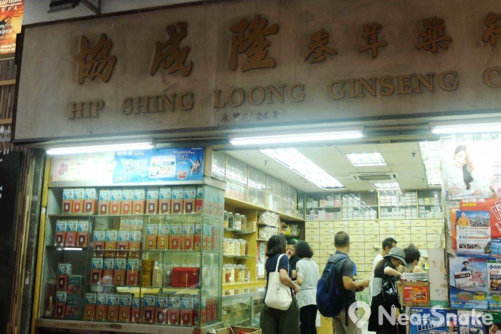 海味參茸燕窩街上不少老舖,藥材舖也保留舊時特色,大家還記得甚麼是「百子櫃」嗎?