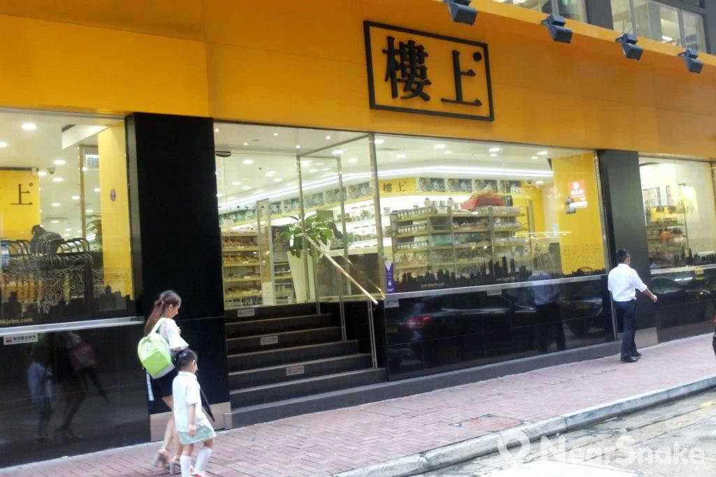 百年歷史的老街也會有新興店舖加入,經營方式也是自助式選購,在海味街是有點另類。