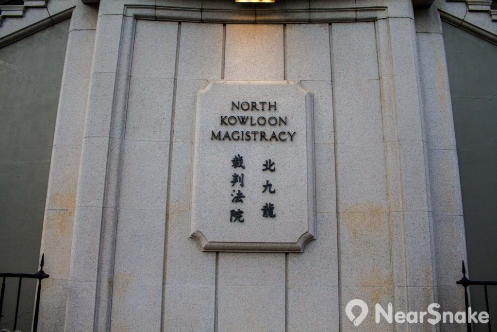 北九龍裁判法院的門牌仍在,保留著歷史的痕跡。