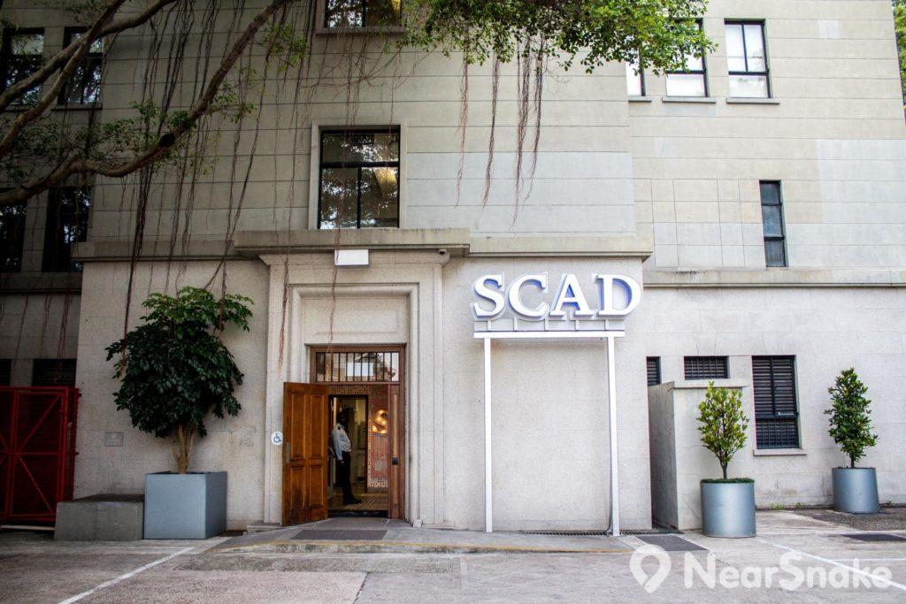 SCAD 校門有守衛駐守,要進內參觀需預約導賞團。