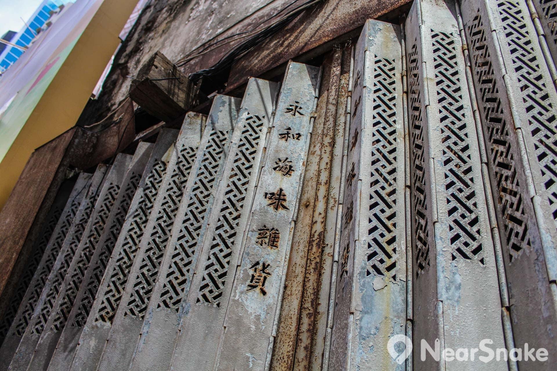 鐵閘上的鏤空字刻是不少舊式店舖的標誌門面。