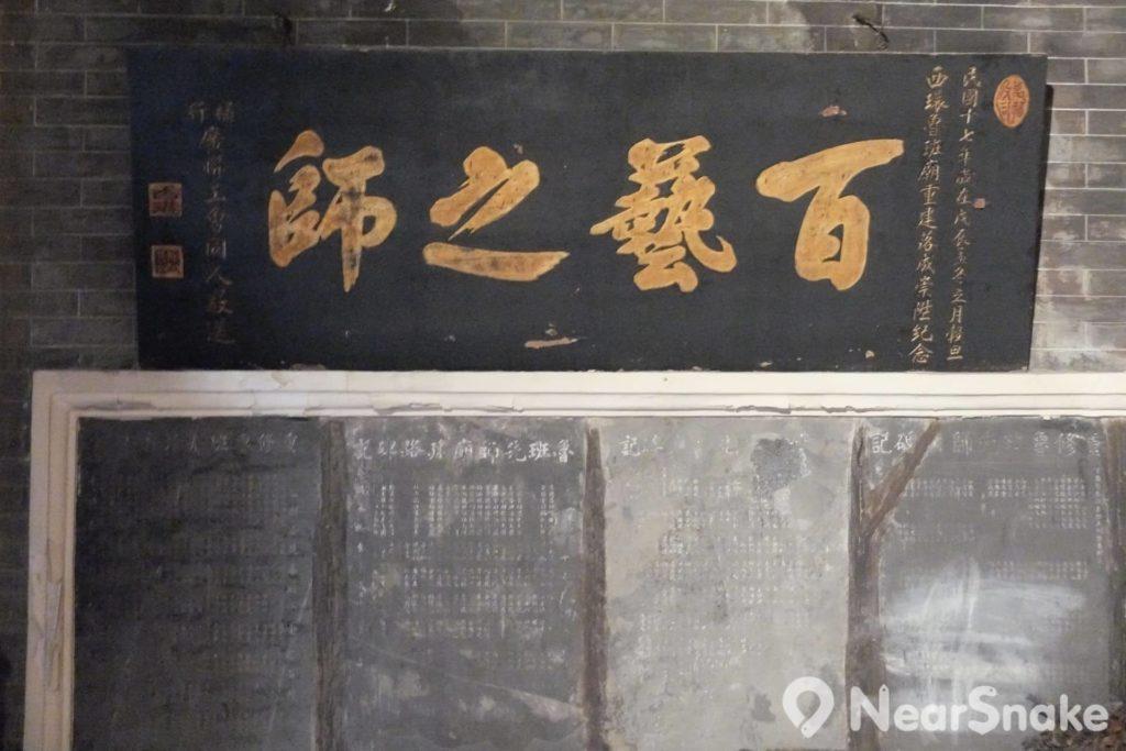 魯班先師廟內掛有「百藝之師」這個牌匾,魯班大師自然當之無愧。