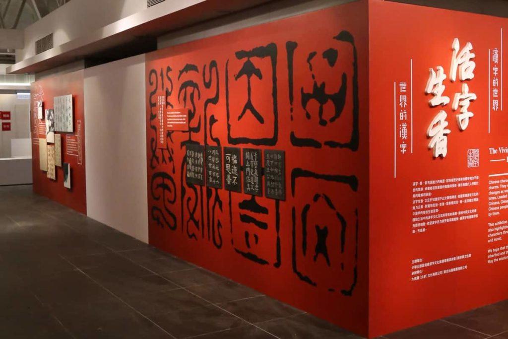 「活字生香──漢字的世界 世界的漢字」漢字文化體驗展覽