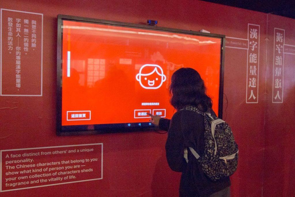 「活字生香」展覽的「漢字能量達人」展區設有 AI 面部識別與語音辨識系統,可跟參觀者進行互動遊戲。