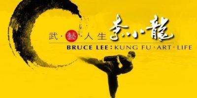 香港文化博物館:武•藝•人生─李小龍