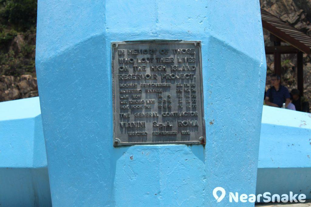 萬宜水庫紀念碑上刻有 5 名殉職的工程和建築工人。