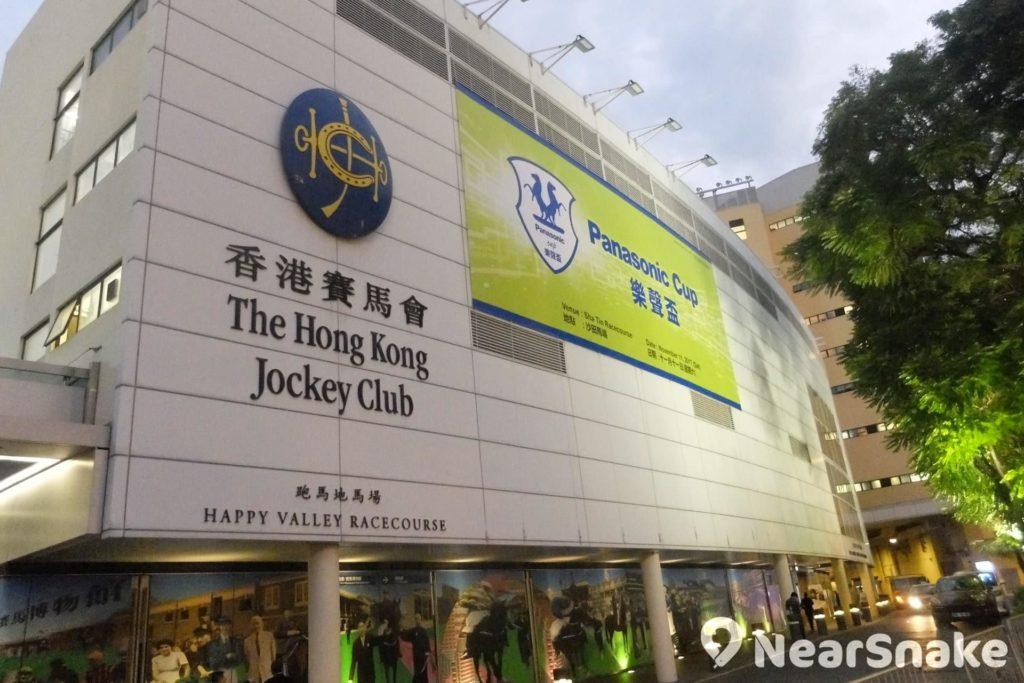 大家看到這幢掛著香港賽會標誌的大樓,代表已到達跑馬地馬場了。