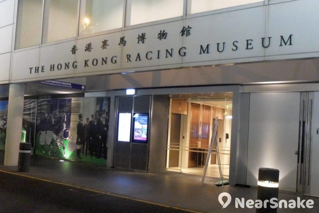 香港賽馬博物館位於跑馬地馬場快活看台 2 樓,大家可在此回顧香港賽馬 170 多年來的歷史。