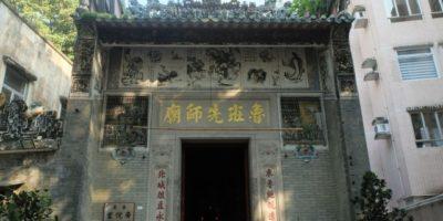 魯班先師廟