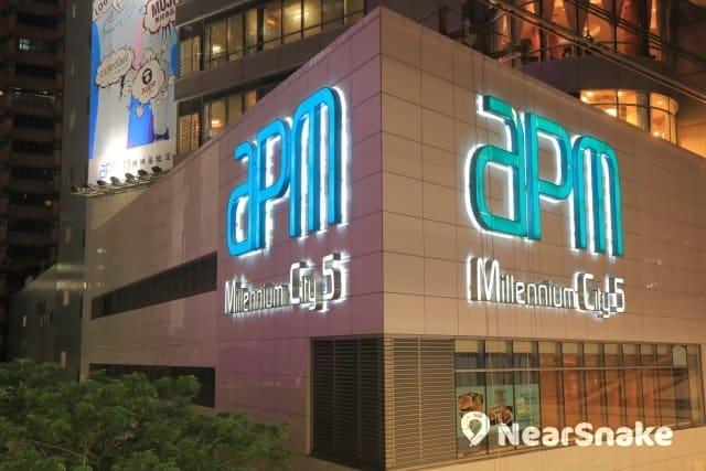 APM 商場 新縮圖