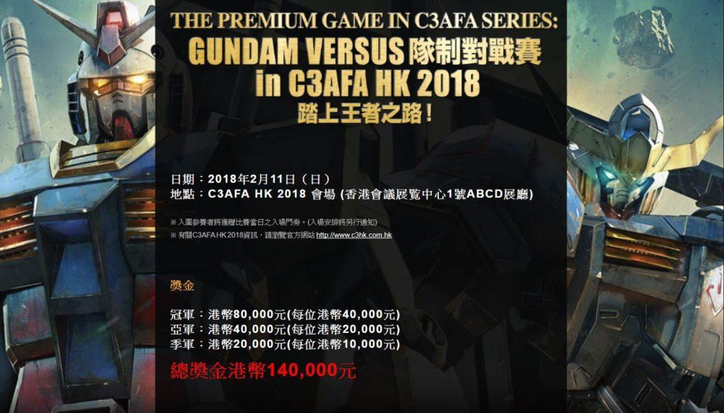 GUNDAM VERUS 隊制對戰賽獎金總額高達 14 萬港元。