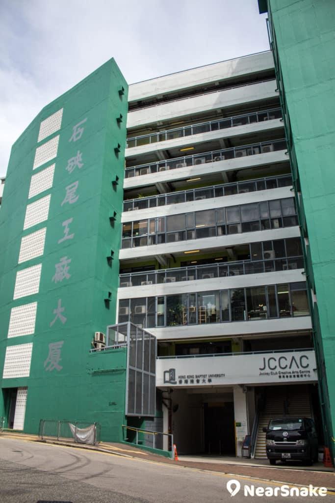 賽馬會創意藝術中心外牆作保留了石硤尾工廠大廈的歷史名稱。