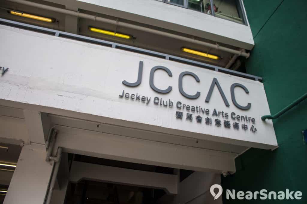 賽馬會創意藝術賽馬會創意藝術中心的正門可看到其英文縮寫「JCCAC」招牌。