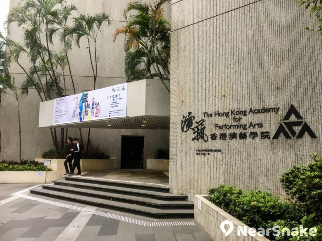 香港演藝學院是香港藝術領域的最高學術機構。