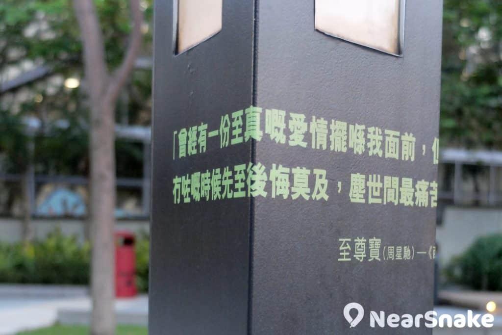 香港星光花園內的燈柱皆貼上經典電影對白,什麼「三年又三年…」、「我讀得書少…」、「曾經有一份至真嘅愛情擺係我面前…」,大家都不會陌生吧?