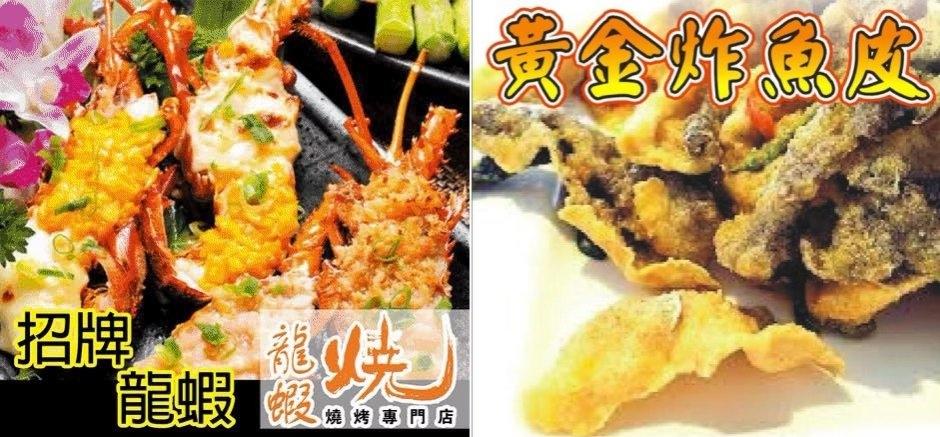 原價 $65 的蒜香黃金燒龍蝦及原價 $45 的黃金炸魚皮,可在冬日美食節會場用 $0.1 買到,每日限售 30 包。