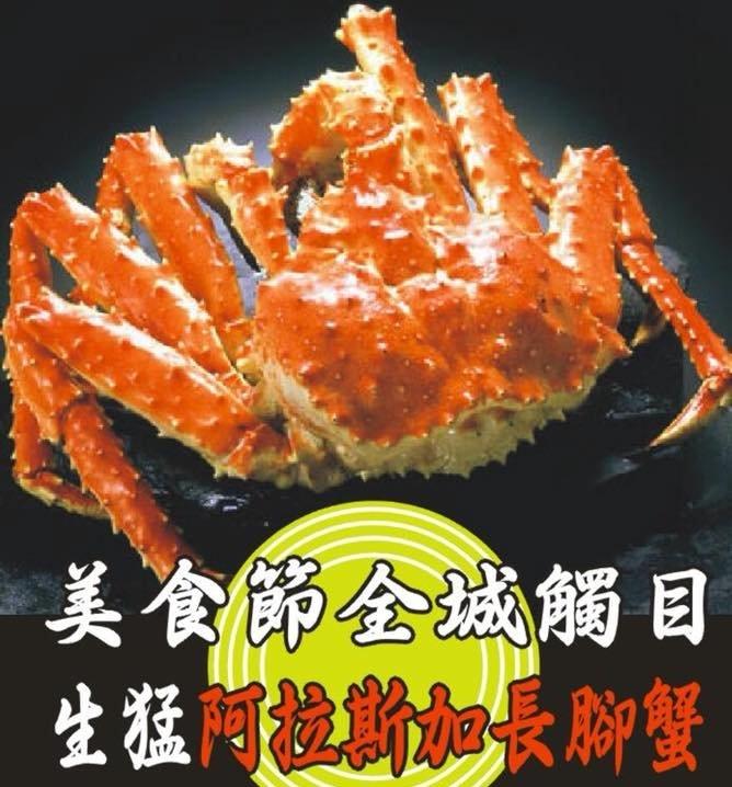 原價 $80 的燒生猛阿拉斯加長腳蟹腳,可在冬日美食節會場用 $0.1 買到,每日限售 10 隻。