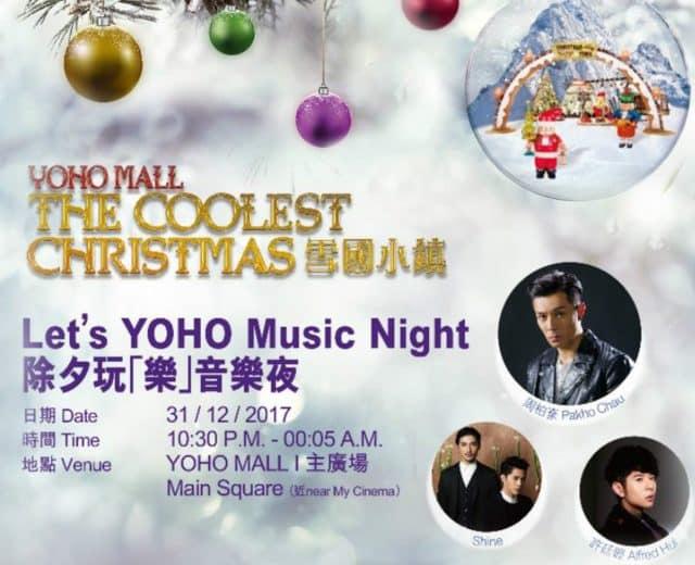 Let's YOHO 除夕音樂夜@ YOHO MALL元朗