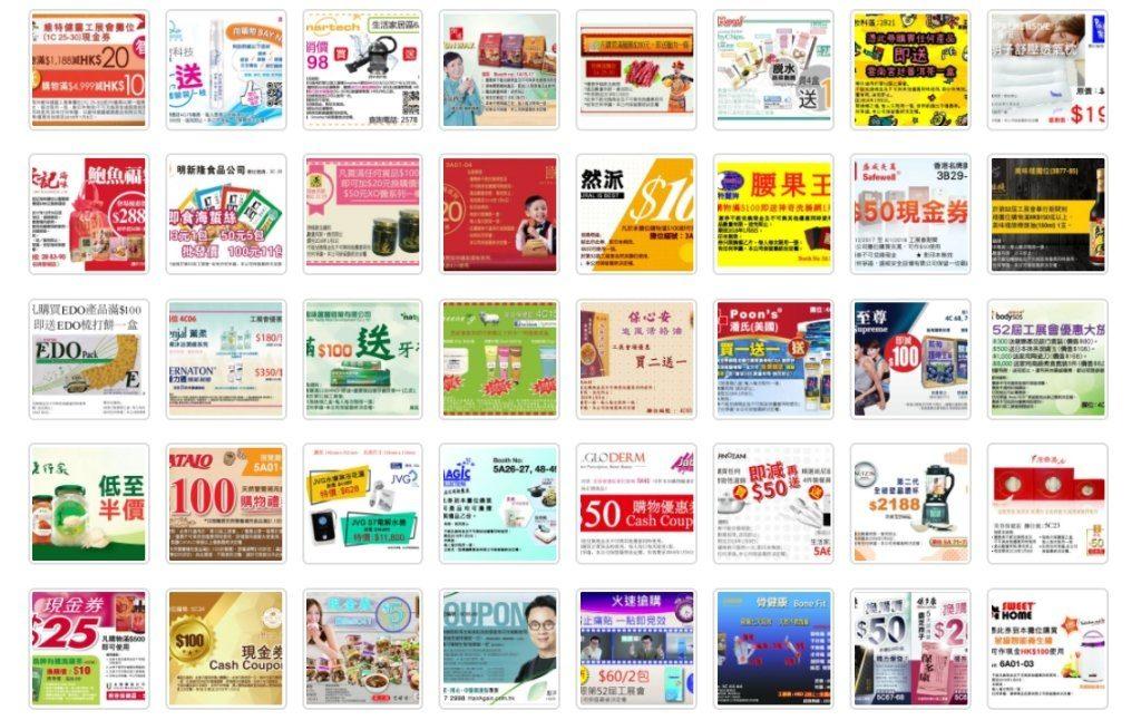 香港工展會2018消費指南優惠券