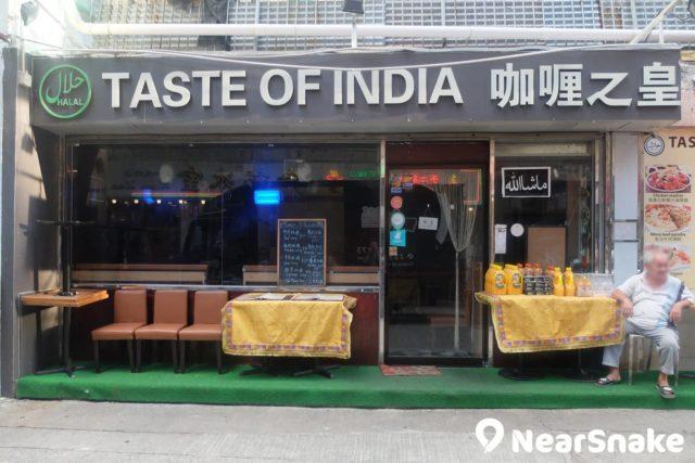 西環新蘇豪區:同一條吉席街上還有印度菜餐廳「咖哩之皇」。