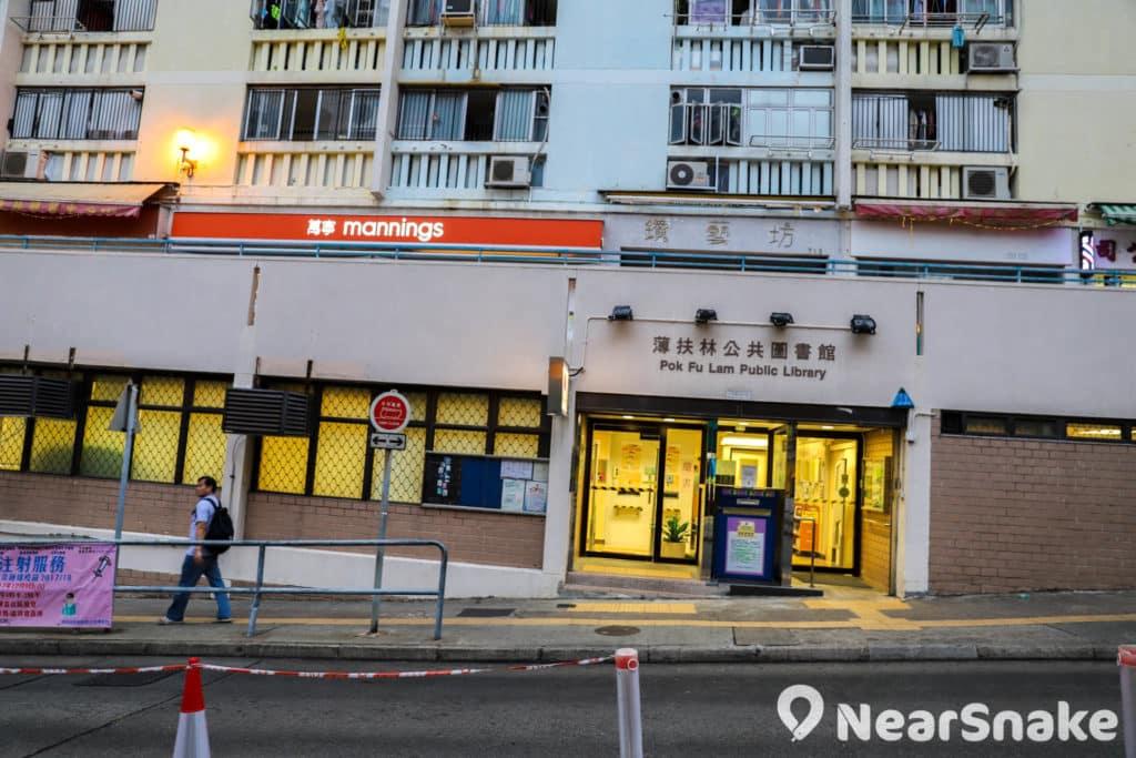 華富邨內的薄扶林公共圖書館是港島區第二個公共圖書館。