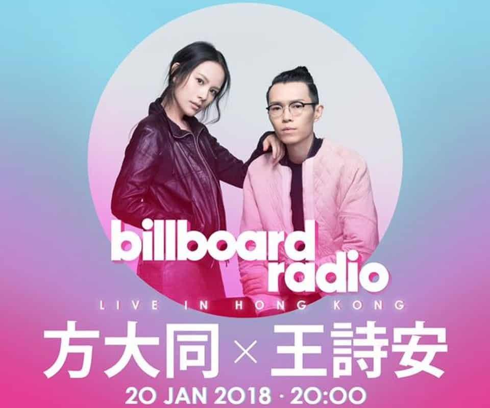 台灣女歌手艾怡良與香港唱作歌手 方大同亦會於 Billboard Radio Live In Hong Kong 音樂會上落力獻唱。(圖片來源:Billboard Radio 臉書專頁)