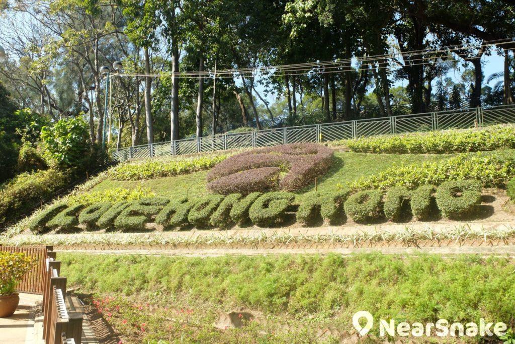 花墟公園入口處的園景,寫有「I LOVE HONG KONG」字樣及康文署標誌。
