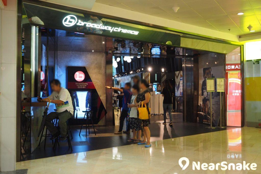 置富嘉湖商場內的百老匯嘉湖銀座戲院乃天水圍區內唯一電影院。