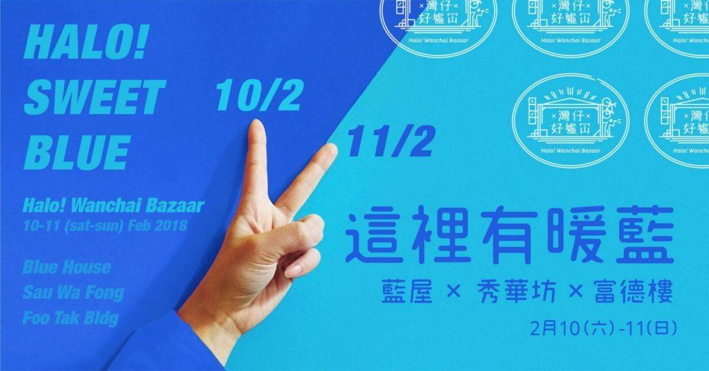 藍屋 × 藍染嘉年華再加上秀華坊 pop-up 市集,以及富德樓的工作室 workshops,絕對會是「年又過年」之中的一道清泉!