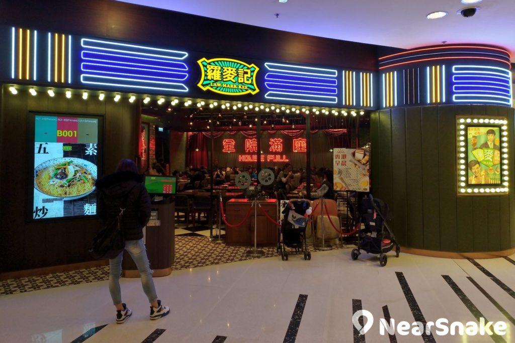 採用舊式電影院為裝潢主題的「羅麥記」,是青衣城商場內人氣餐廳之一。