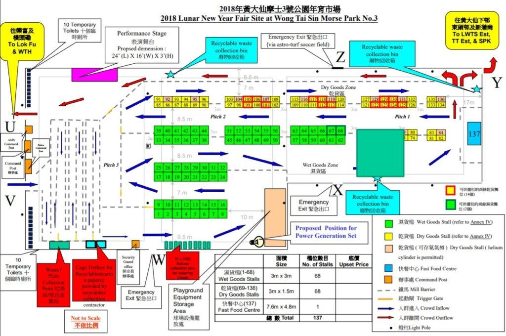 2018 黃大仙摩士公園年宵市場攤位分布圖