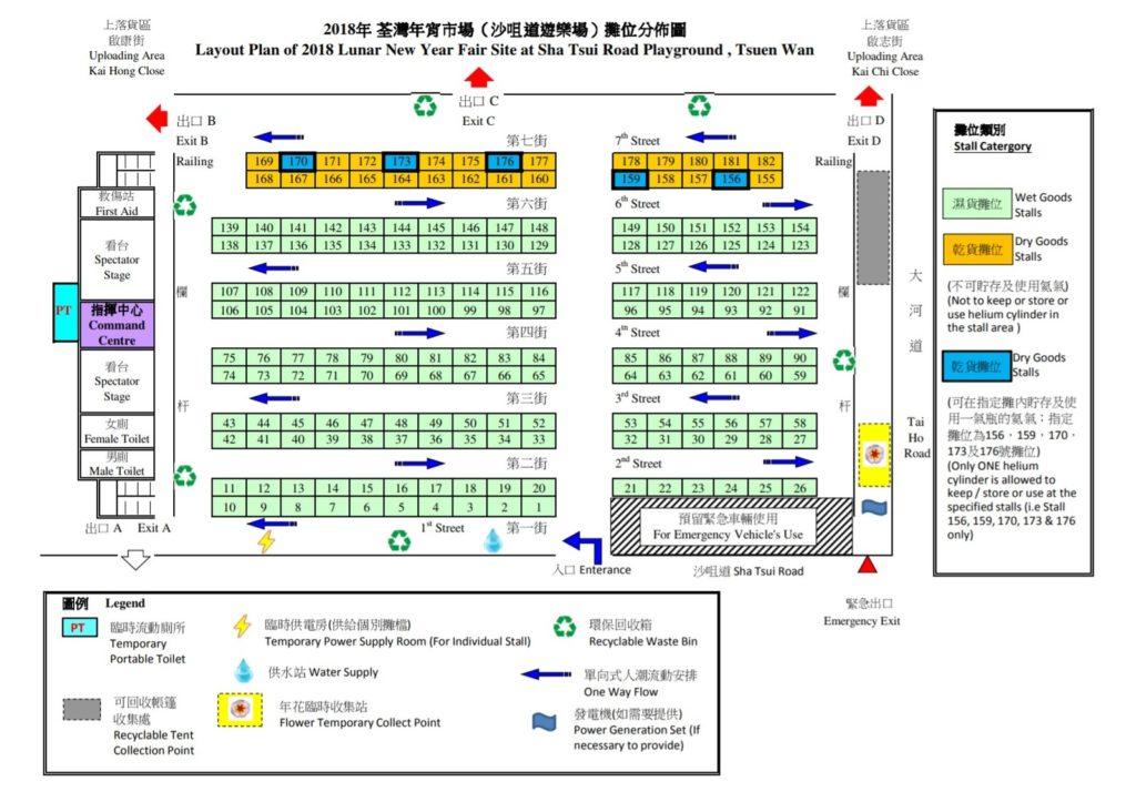 荃灣沙咀道遊樂場年宵市場 2018 攤位分布圖