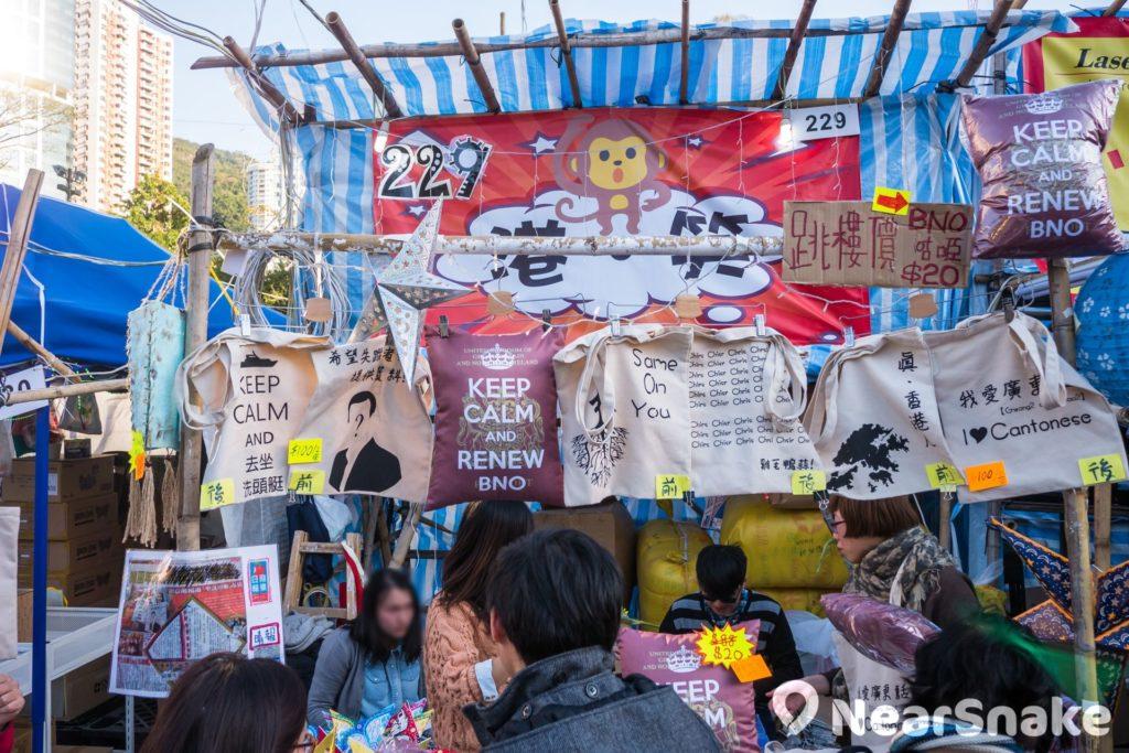 每年維園年宵上均會出現不少特色攤檔,主要售賣具香港本土情懷的創意產物。