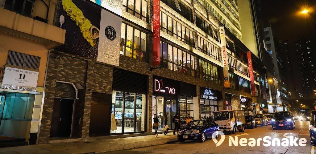 D2 Place 荔枝角商場