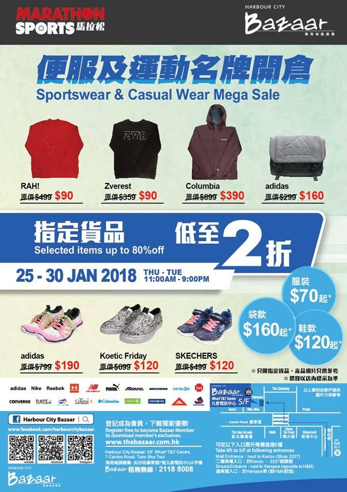 在海港城展銷集舉行的馬拉松便服及運動名牌開倉活動,部分貨品將低至 2 折發售。
